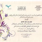 شهادة من مديرة قسم مراكز مصادر التعلم د وفاء عجيب