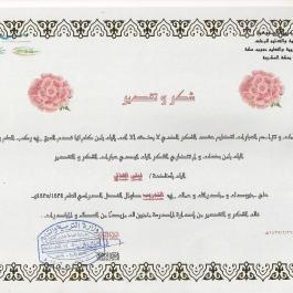 شهادة من مديرة مدرستي على دوراتي التدريبية داخل المدرسة